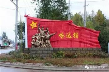 红军长征在哈达铺的故事