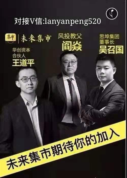 2019未来集市火爆吗?